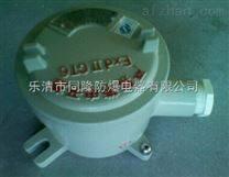 防爆盒 防爆吊灯盒BHD99