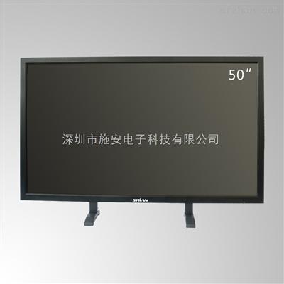 SA50NX50寸高清液晶监视器