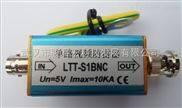 視頻防雷器|監控系統單路視頻信號避雷器|BNC頭攝像機浪涌保護器|雷鈿特LTT-S1BNC