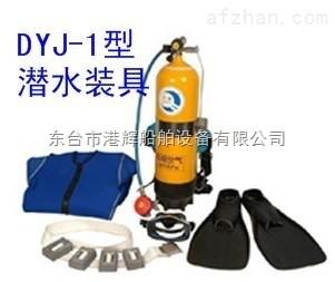 船用潜水呼吸器,干式潜水服,湿式潜水服
