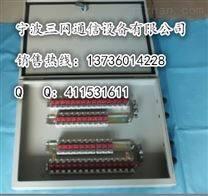 30 pair STB type distribution box