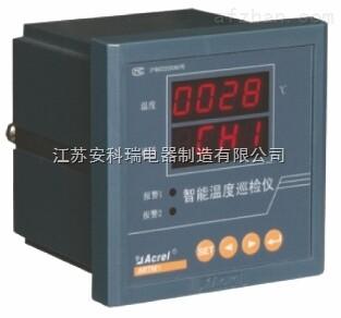 8路温度巡检测控仪