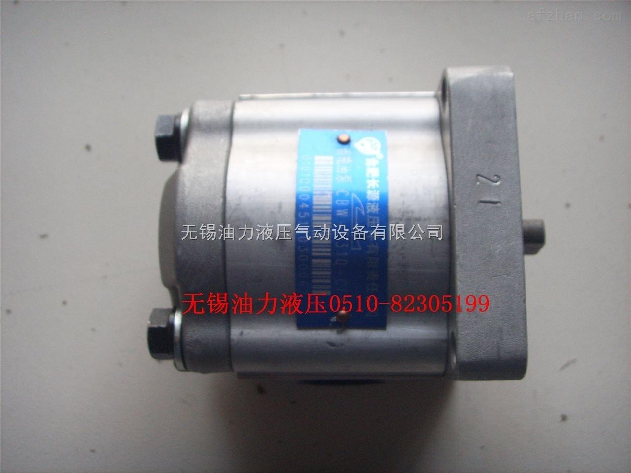 长源齿轮泵CBT-F430-AFHL