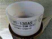 防靜電聚酰亞胺膠帶(YT-130AS)