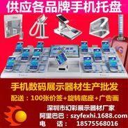 深圳厂家手机展示架,手机托盘 生产批发