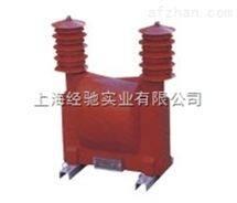 户外电压互感器JDZX8-35W,JDZXF8-35W