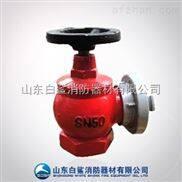 消防器材公司直销SN50室内消火栓