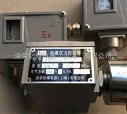 上海渝荣SYex系列防爆压力控制器/防爆温度控制器
