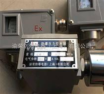 上海渝荣SYex系列防爆压力控制器