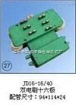 JD16-16/40(双电刷十六极)集电器