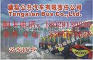 城市公交IC乘车卡制作厂家