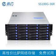 36盘位 磁盘阵列 IPSAN NAS ISCSI 网络存储 鑫云SS100G-36R