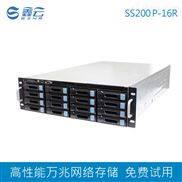 鑫云SS200P-16R高性能万兆网络存储
