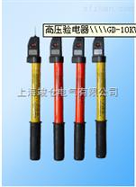 GDY-35KV声光型高压验电器直销