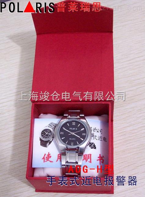 手表式近电报警器/电工手表/验电手表