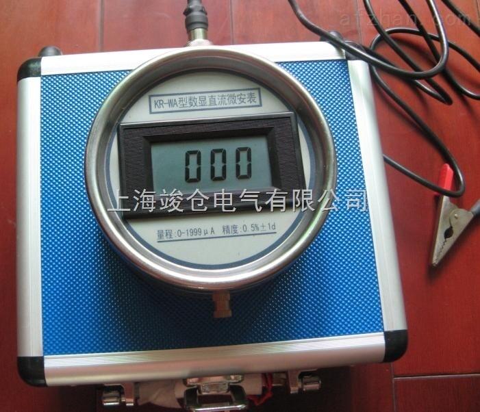 上海数字微安表厂家