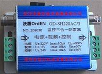 24V電源+視頻+控制監控三合一防雷器