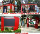 社区街区LED公益宣传屏