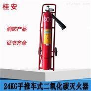 桂安MT/24kg 推车式二氧化碳灭火器CO2灭火器手推车气体灭火器