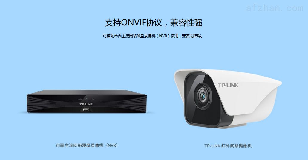甘肃TP-LINK监控摄像机型号