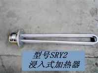 SRY7型直棒式管状电加热器