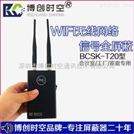 BCSK-T20型wifi信号屏蔽器路由器上网屏蔽器防止小孩上网神器