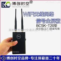 wifi信号屏蔽器路由器上网屏蔽器防止小孩上网神器