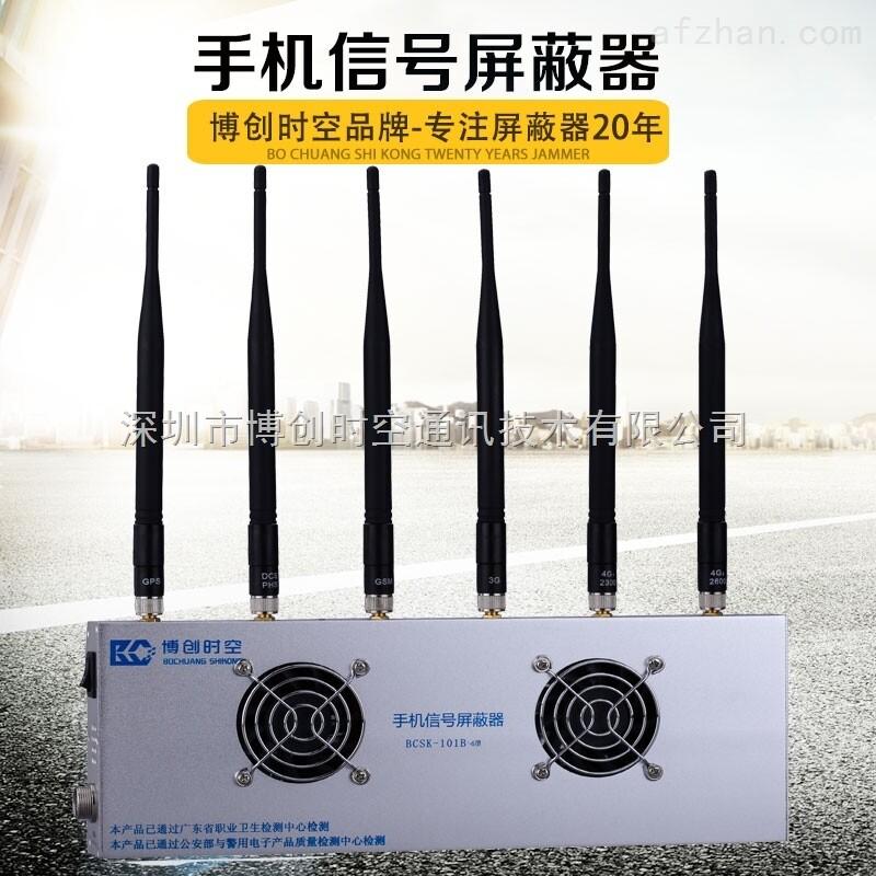 考场屏蔽器学校考试全频段4G手机信号屏蔽器价格