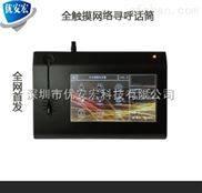 YA808-优安宏北京停车场ip可视对讲主机,触摸式网络寻呼话筒YA808