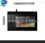 优安宏北京停车场ip可视对讲主机,触摸式网络寻呼话筒YA808