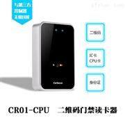 CR01-CPU二维码门禁读卡器 IC卡 CPU卡  感应式读头