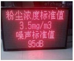 LB-PR01路博LB-PR01 室外揚塵噪聲監測設備量程 0.001~10.0mg/m3