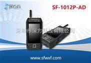 SF-1012P-AD-手持式无线传输 安卓4G单兵 单兵无线监控