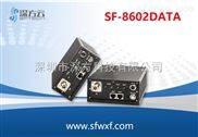 SF-8602DATA-COFDM双向传输 TDD无线传输 移动视频