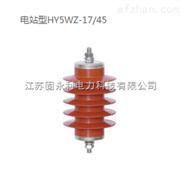 高压电气YH5WS-3.8/15氧化避雷器