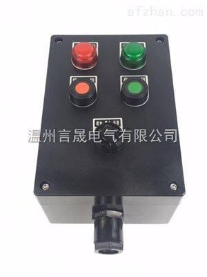 防爆按钮远控盒 防爆防腐按钮箱