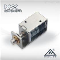 宏泰DCS2(XG02)電插鎖