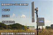 超远距离工业级无线网桥20公里千兆视频网络传输设备