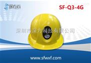 SF-Q3-4G-单兵无线系统 4G单兵头盔 高清头盔