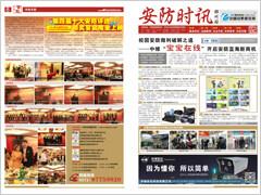2014郑州站—《安防时讯》