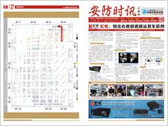 2014上海站—《安防时讯》