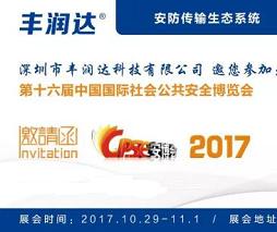 2017深圳安博会丰润达亮点一:PoE交换机全系列重装上阵