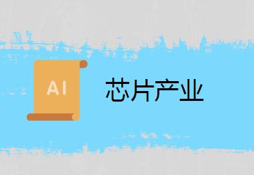 得芯片者得天下 梳理AI领域产业生态