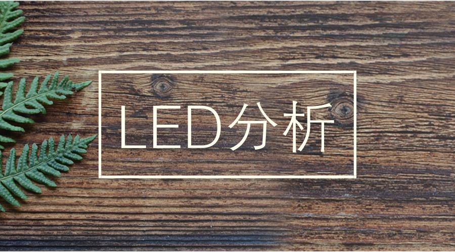 三项LED灯具国家标准发布 2018年5月1日起实施