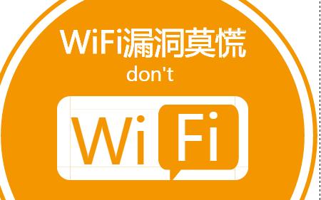 WiFi漏洞莫恐慌 具体对策已经有了