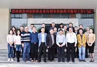 苏州市安防协会召开二届十五次常务理事会暨参观考察