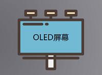 OLED市场热度升温 产业链公司迎发展契机