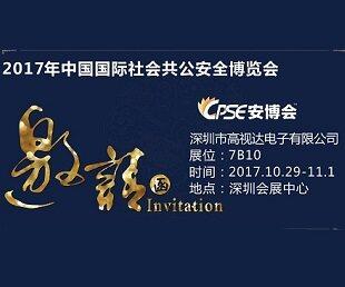 携新品亮相 高视达与您相约2017深圳安博会