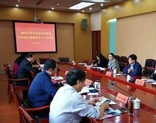 2017江苏省安防协会联盟负责人工作会议召开