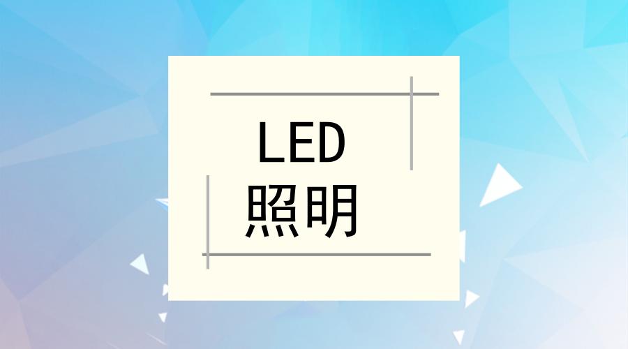 中国道路照明飞速发展 LED再迎新机遇